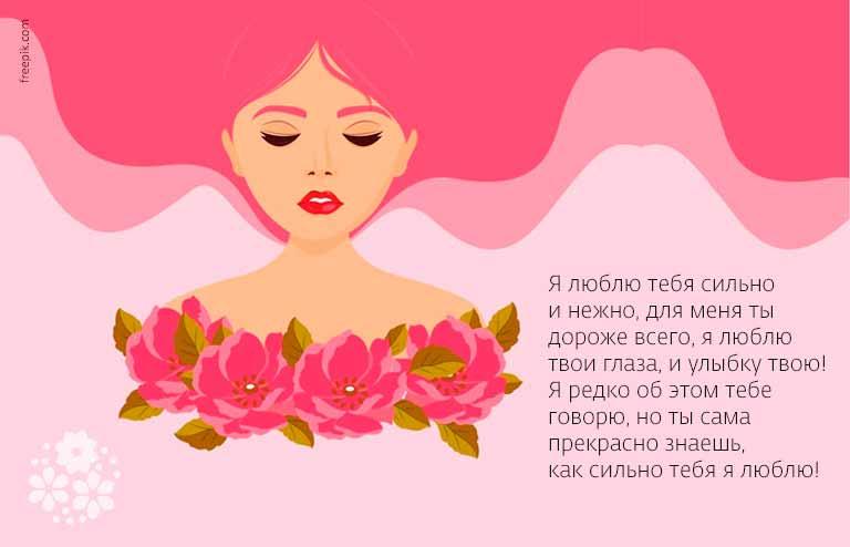 Красивое признание в любви девушке: в прозе