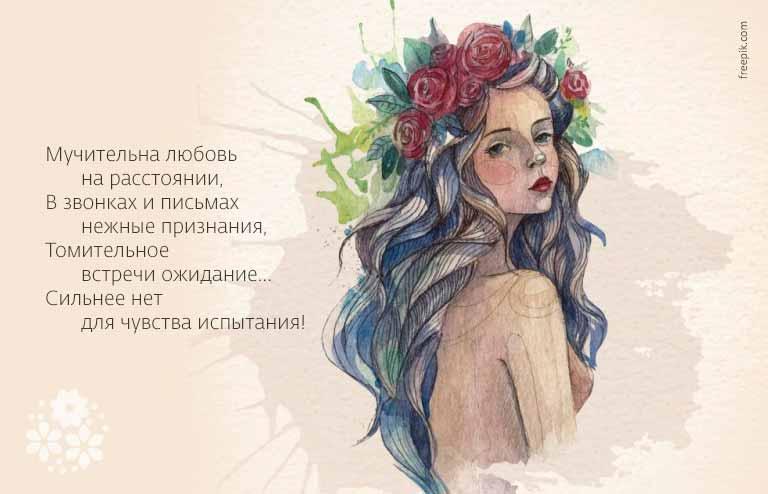 Трогательные признания в любви девушке на расстоянии