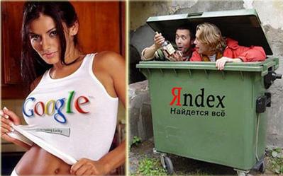 Яндекс гугл говорит что ты отстой