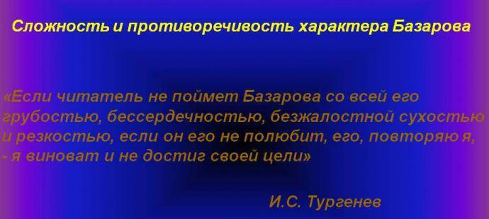 Евгений базаров отношение к любви цитаты